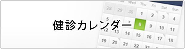 健診カレンダー
